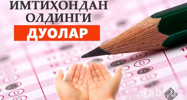 muqaddas oylar va mustajab duolar skachat